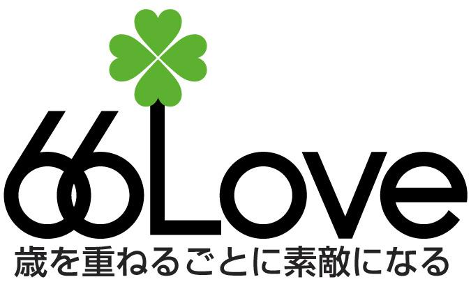 66Love~歳を重ねるごとに素敵になる~